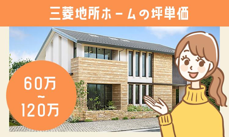 三菱地所ホームの坪単価は、「60万円から120万円程度」