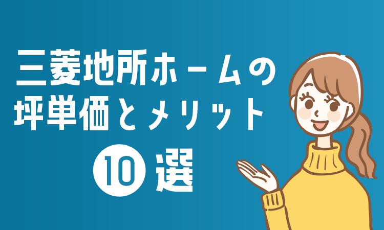 【最新版】三菱地所ホームの坪単価とおすすめのメリット10選
