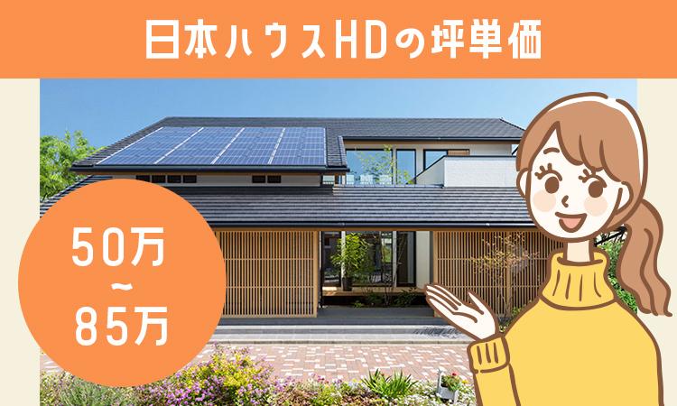 日本ハウスHDの坪単価