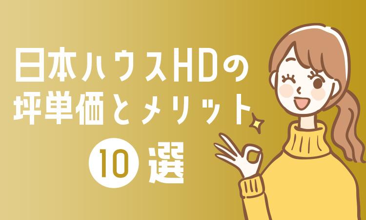 【最新版】日本ハウスHDの坪単価とおすすめのメリット10選