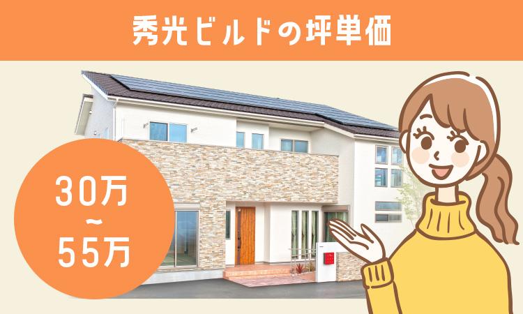 秀光ビルドの坪単価は、「30万円から55万円程度」