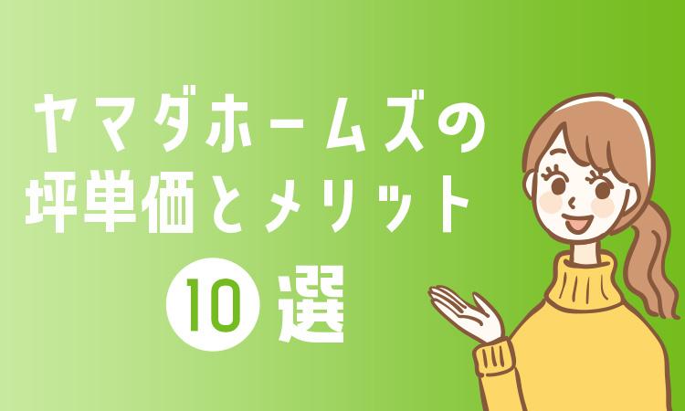 【最新版】ヤマダホームズの坪単価とおすすめのメリット10選