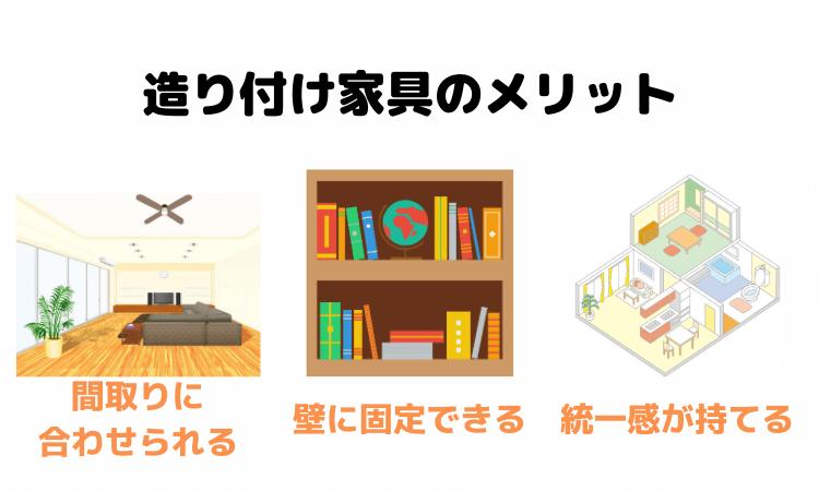 造り付け家具のメリット