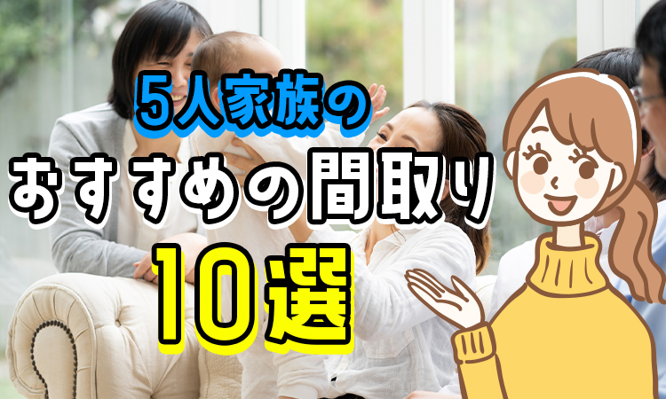5人家族の間取りでおすすめは?注意点とポイント10選
