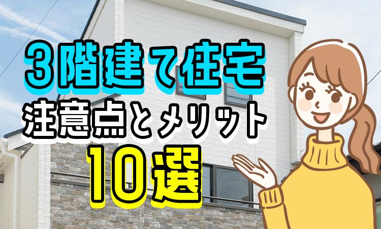 3階建て住宅のメリット10選!注意点や後悔したいためのポイントは?