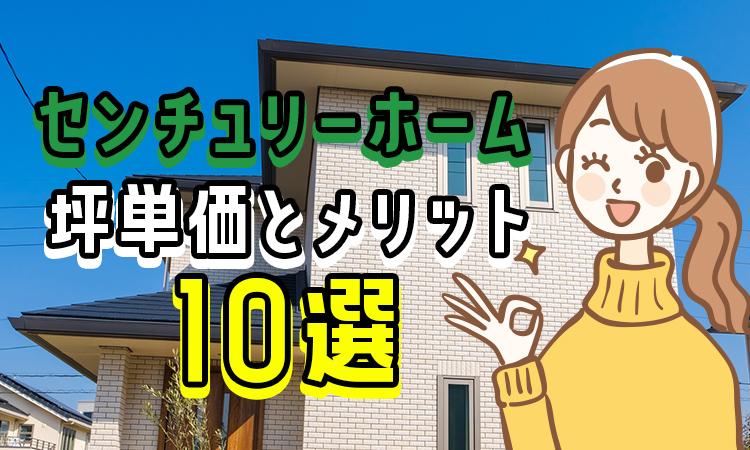 【最新版】センチュリーホームの坪単価とおすすめのメリット10選