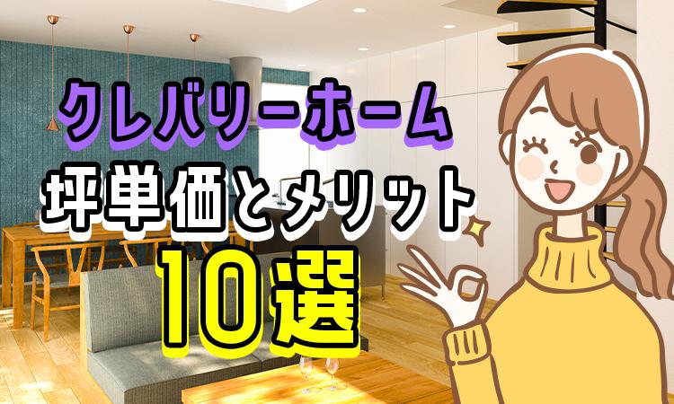 【最新版】クレバリーホームの坪単価とおすすめのメリット10選