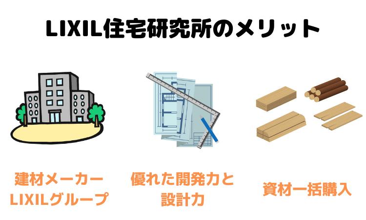 LIXIL住宅研究所のメリット