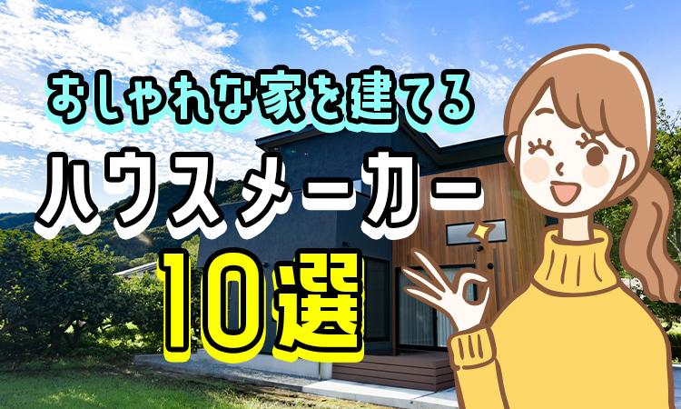 おしゃれな家を建てるハウスメーカー10選!外観・内観ともに素敵なお家はこれ
