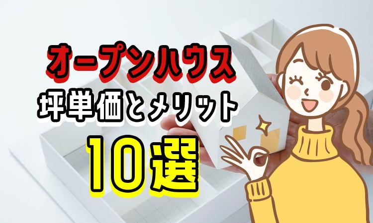 【最新版】オープンハウスの坪単価とおすすめのメリット10選