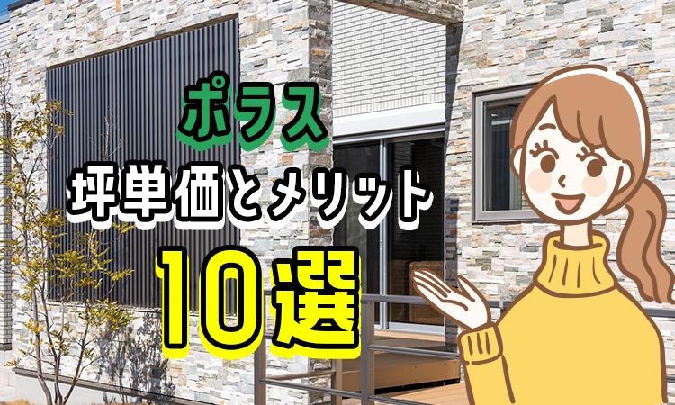【最新版】ポラスの坪単価とおすすめのメリット10選