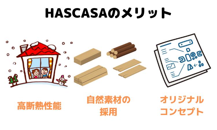 HaScasaのメリット