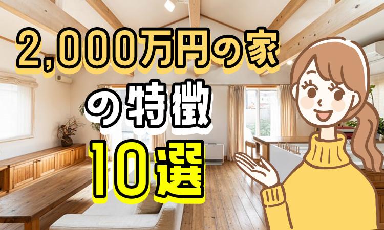 2000万円の家ってどう?新築一戸建ての特徴10選
