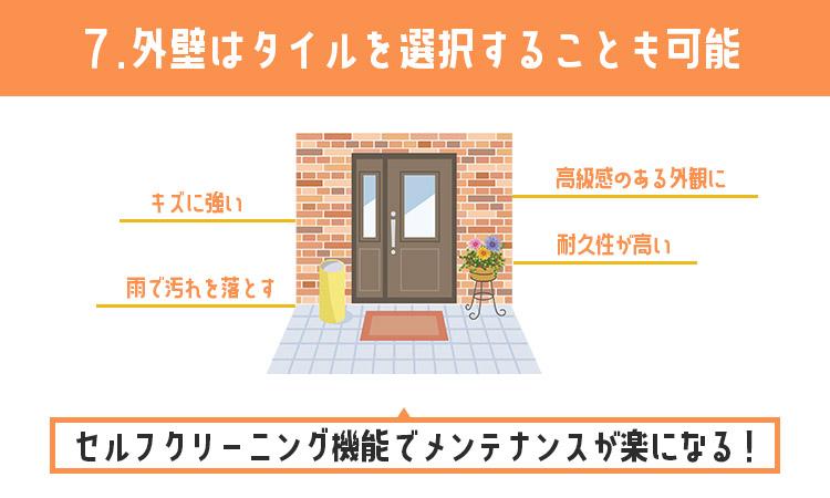 外壁はタイルを選択することも可能