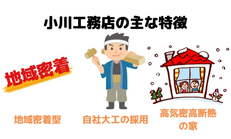 小川工務店の主な特徴