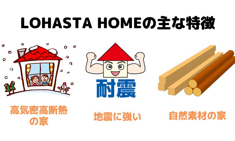 LOHASTA homeの主な特徴