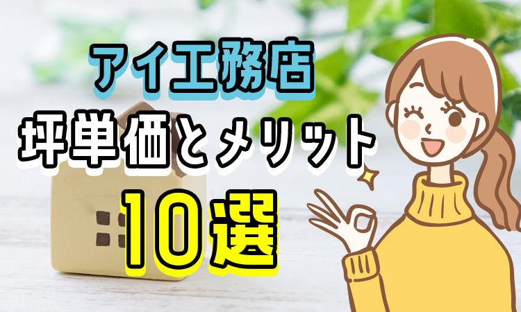 【最新版】アイ工務店の坪単価とおすすめのメリット10選