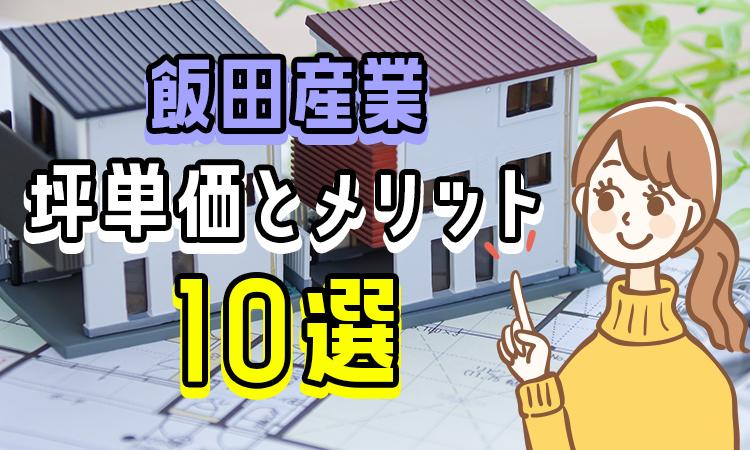 【最新版】飯田産業の家の坪単価とおすすめのメリット10選