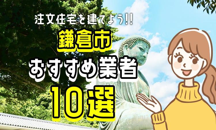 鎌倉市に注文住宅!おすすめのハウスメーカー・工務店10選