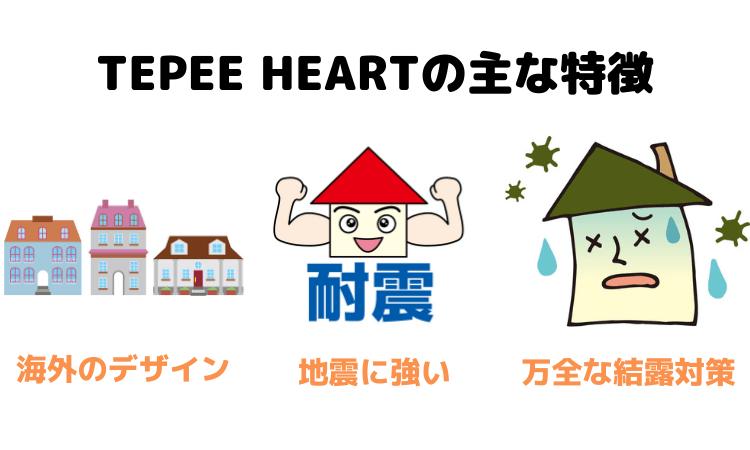 TEPEE HEARTの主な特徴