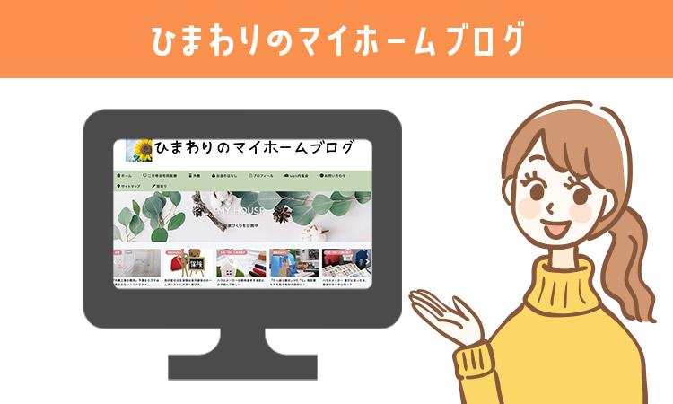 ひまわりのマイホームブログ