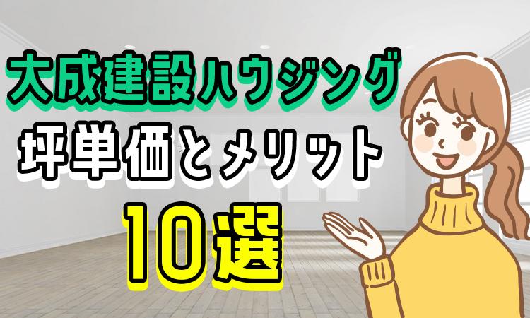 【最新版】大成建設ハウジングの坪単価とおすすめのメリット10選