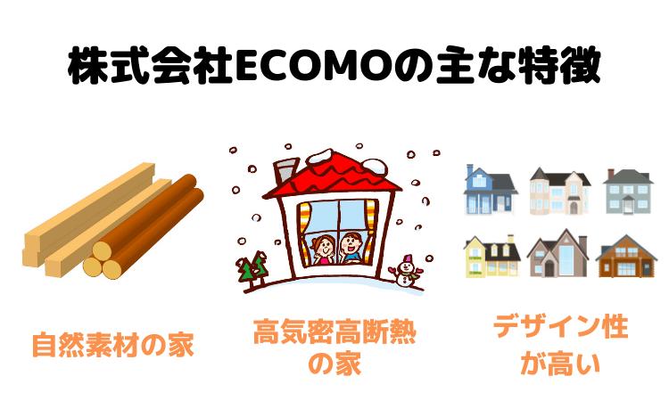 株式会社ecomoの主な特徴