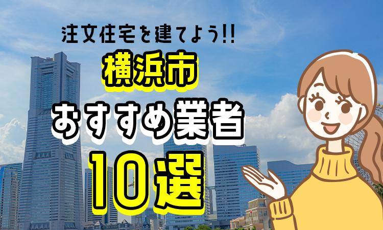 横浜市に注文住宅!おすすめのハウスメーカー・工務店10選