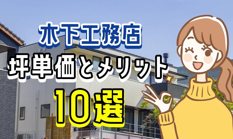 【最新版】木下工務店の坪単価とおすすめのメリット10選