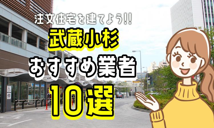 武蔵小杉に注文住宅!おすすめのハウスメーカー・工務店10選