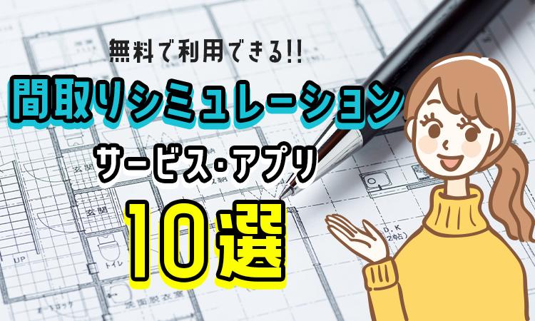 【無料】間取りシミュレーションできるアプリ・サービス10選!
