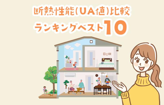 大手ハウスメーカー断熱性能(UA値)比較ランキングベスト10