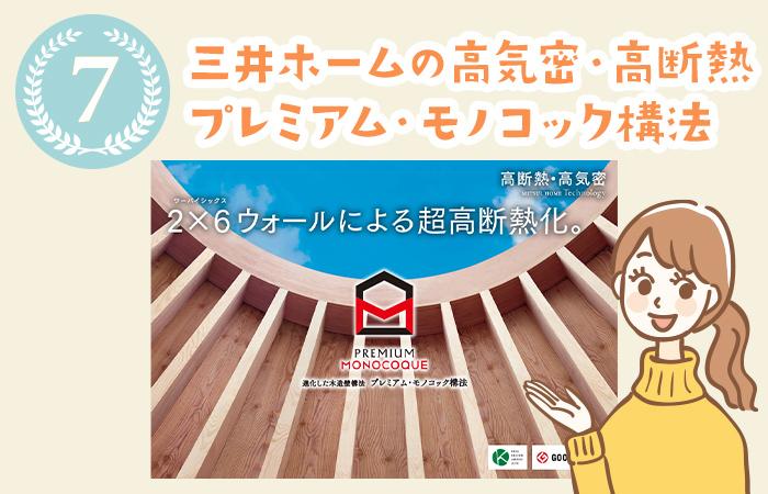 三井ホームの高気密・高断熱プレミアム・モノコック構法
