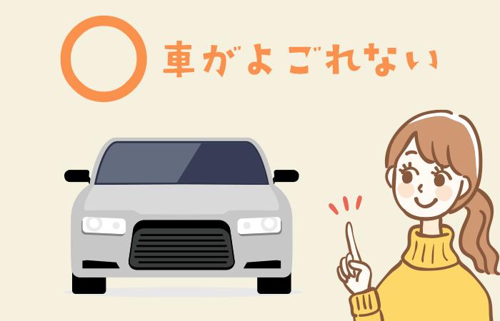 メリット④黄砂や花粉で車が汚れない