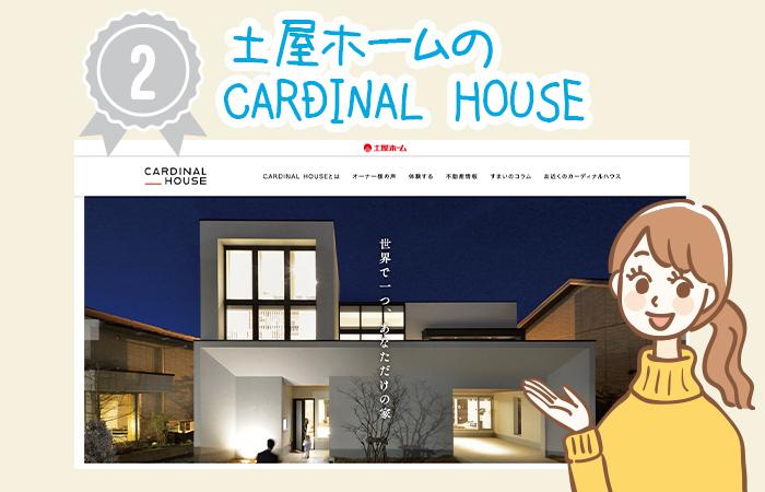 土屋ホームのCARDINAL HOUSE