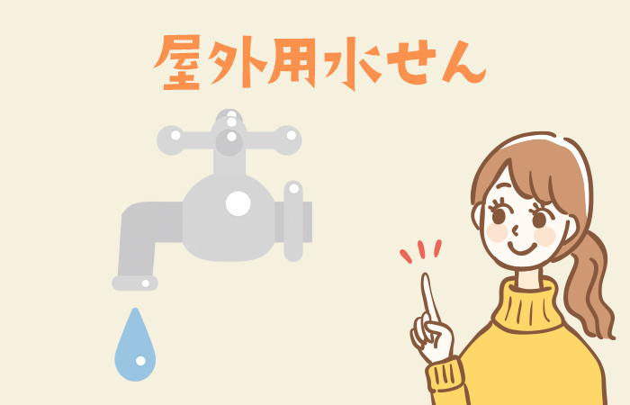 やってよかったコト②屋外用水栓