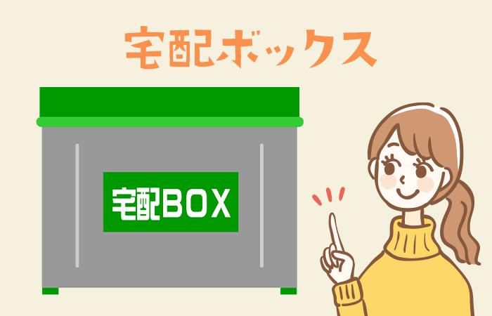 やってよかったコト⑨宅配ボックス