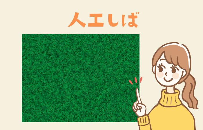 やってよかったコト⑩人工芝
