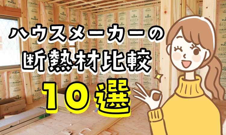 【10社徹底比較】ハウスメーカーの断熱材の厚みや断熱性能を徹底解説