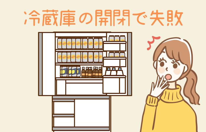 後悔⑥冷蔵庫の開閉で失敗